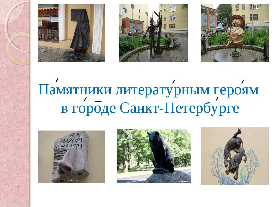 Памятники литературным героям в городе Санкт-Петербурге
