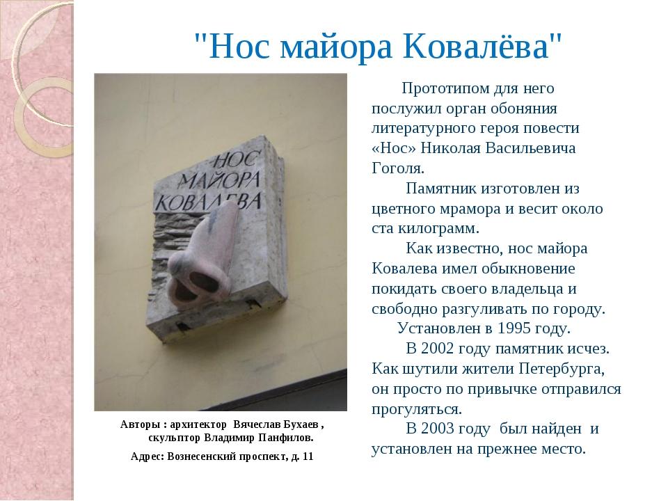 """""""Нос майора Ковалёва"""" Авторы : архитектор Вячеслав Бухаев , скульптор Владим..."""