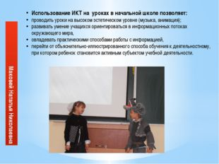 Использование ИКТ на уроках в начальной школе позволяет: проводить уроки на