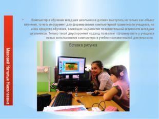 Компьютер в обучении младших школьников должен выступать не только как объек