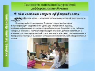 . Эффективность урока – результат организации активной деятельности учащихся