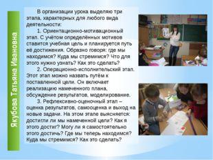 В организации урока выделяю три этапа, характерных для любого вида деятельнос