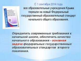 C 1 сентября 2014 года все образовательные учреждения Крыма перешли на новый