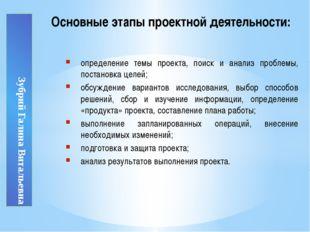 Основные этапы проектной деятельности: определение темы проекта, поиск и анал