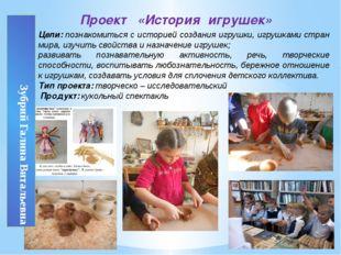 Цели: познакомиться с историей создания игрушки, игрушками стран мира, изучит