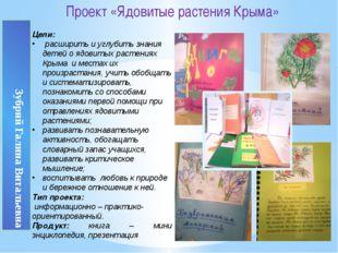 Проект «Ядовитые растения Крыма» Цели: расширить и углубить знания детей о яд
