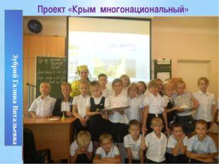 Цели: формировать интерес к истории и культуре Крыма, познакомиться с традици