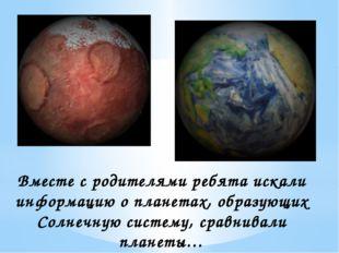 Вместе с родителями ребята искали информацию о планетах, образующих Солнечну