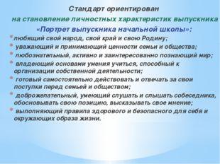 Стандарт ориентирован на становление личностных характеристик выпускника «Пор