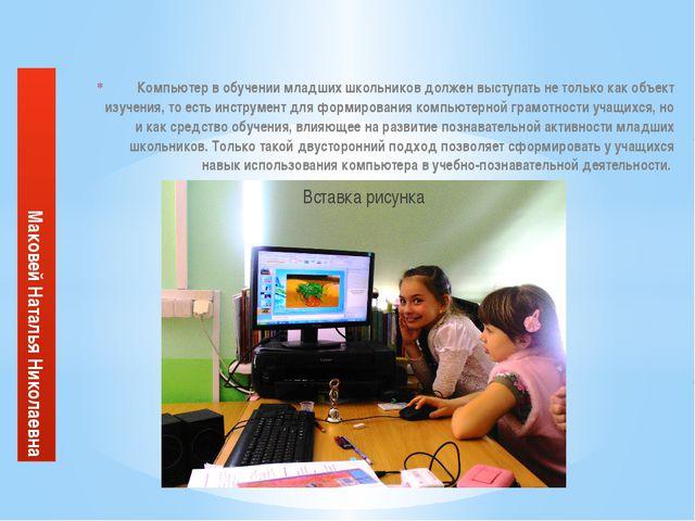 Компьютер в обучении младших школьников должен выступать не только как объек...