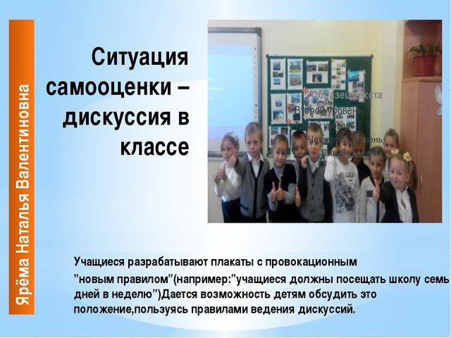 Ситуация самооценки – дискуссия в классе Учащиеся разрабатывают плакаты с про...