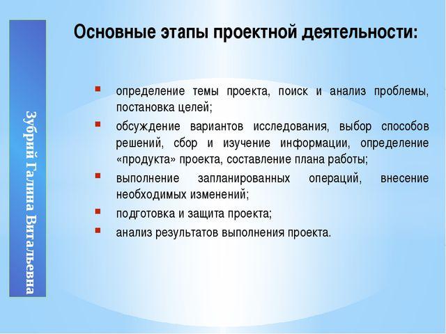 Основные этапы проектной деятельности: определение темы проекта, поиск и анал...