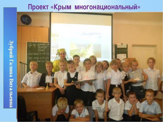 Цели: формировать интерес к истории и культуре Крыма, познакомиться с традици...