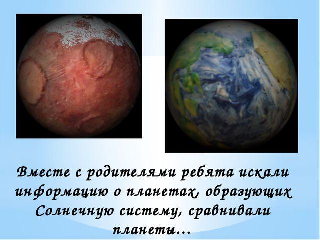 Вместе с родителями ребята искали информацию о планетах, образующих Солнечну...
