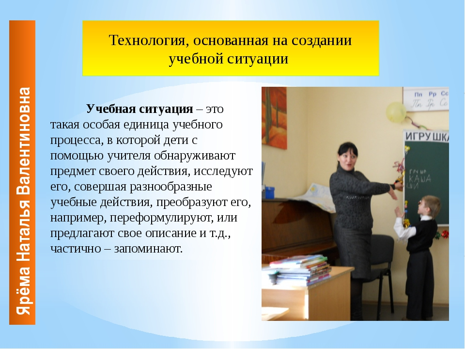 Ярёма Наталья Валентиновна  Учебная ситуация – это такая особая е...
