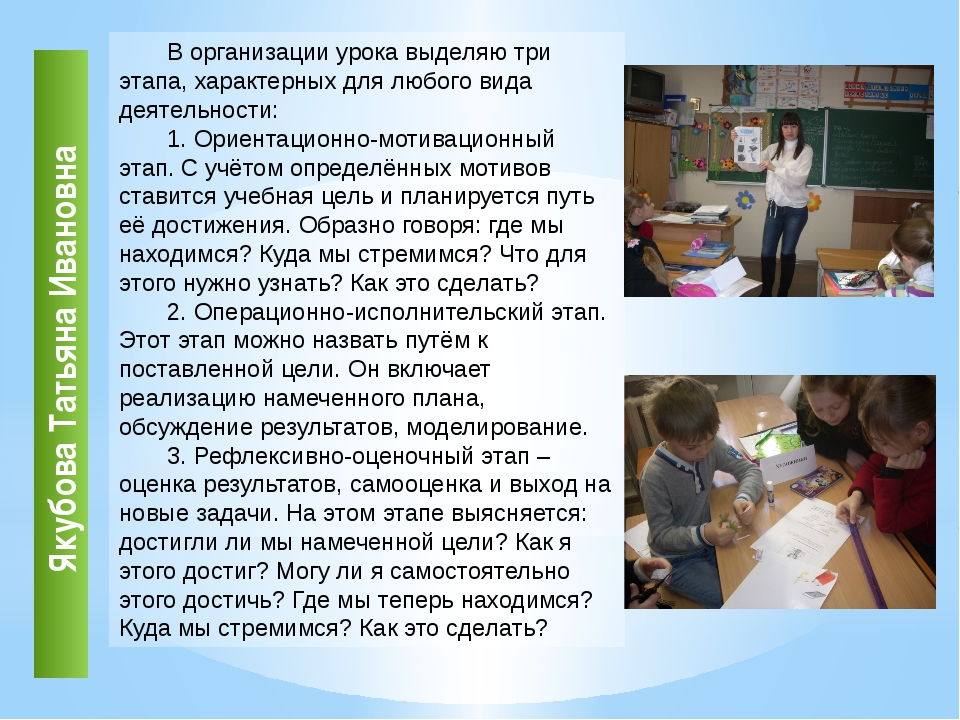 В организации урока выделяю три этапа, характерных для любого вида деятельнос...
