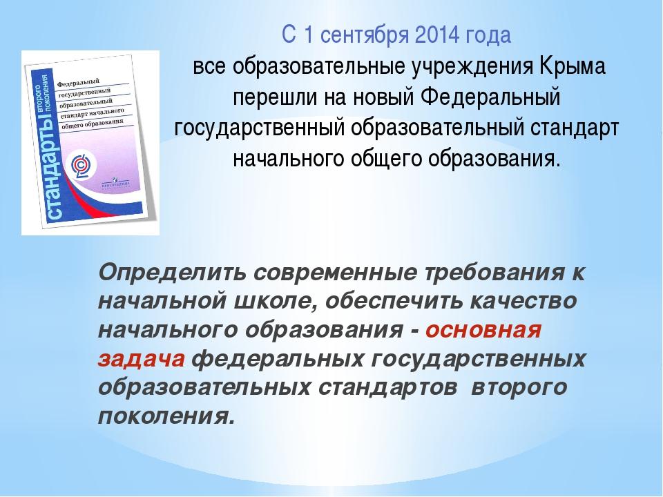 C 1 сентября 2014 года все образовательные учреждения Крыма перешли на новый...