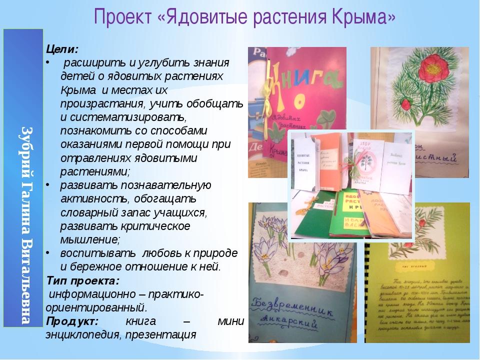 Проект «Ядовитые растения Крыма» Цели: расширить и углубить знания детей о яд...