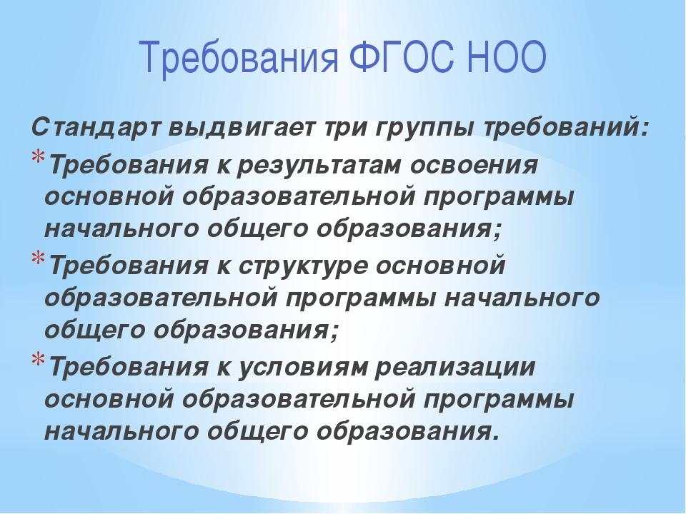 Требования ФГОС НОО Стандарт выдвигает три группы требований: Требования к ре...