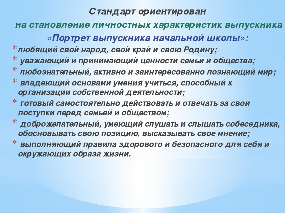 Стандарт ориентирован на становление личностных характеристик выпускника «Пор...