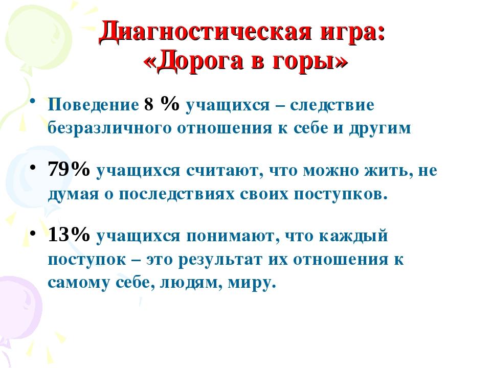 Диагностическая игра: «Дорога в горы» Поведение 8 % учащихся – следствие безр...