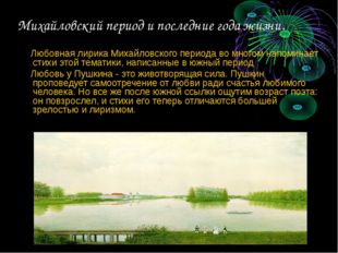 Михайловский период и последние года жизни. Любовная лирика Михайловского пер