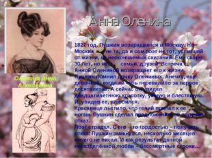 Анна Оленина 1827 год. Пушкин возвращается в Москву. Но Москва не та, да и са