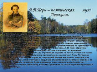 В 1819 году на званом вечере в доме Оленина в Петербурге Пушкин встретился с