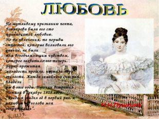 Н.Н.Пушкина По шутливому признанию поэта, Гончарова была его сто тринадцатой