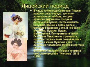 Лицейский период В лицее Александр Сергеевич Пушкин пережил свою первую, треп