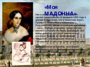 Уже в конце апреля 1829 года Пушкин сделал предложение.18 февраля 1831 года в