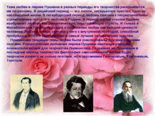 Тема любви в лирике Пушкина в разные периоды его творчества раскрывается им п