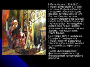 В Петербурге в 1818-1820 гг. Пушкин встречался с юными сестрами Софьей и Оль