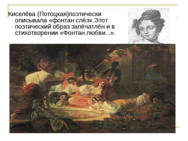 Киселёва (Потоцкая)поэтически описывала «фонтан слёз».Этот поэтический образ...