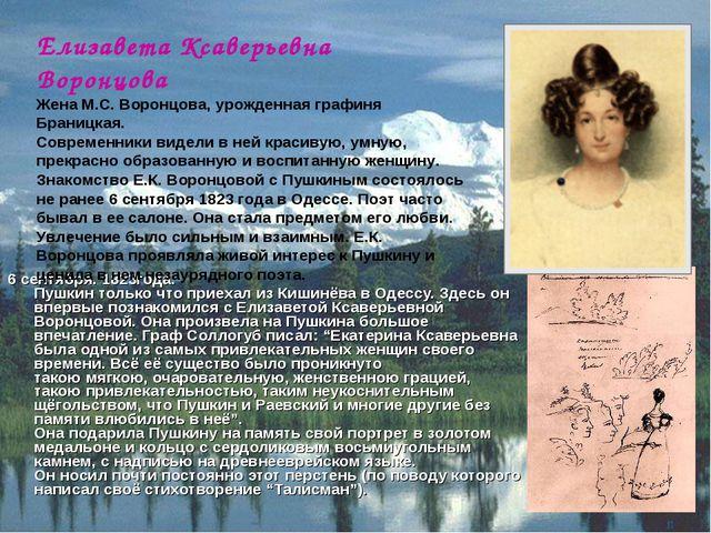6 сентября. 1823года. Пушкин только что приехал из Кишинёва в Одессу. Здесь о...