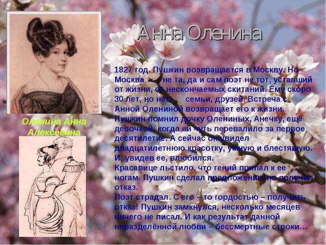 Анна Оленина 1827 год. Пушкин возвращается в Москву. Но Москва не та, да и са...