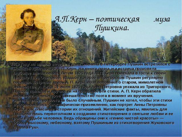 В 1819 году на званом вечере в доме Оленина в Петербурге Пушкин встретился с...