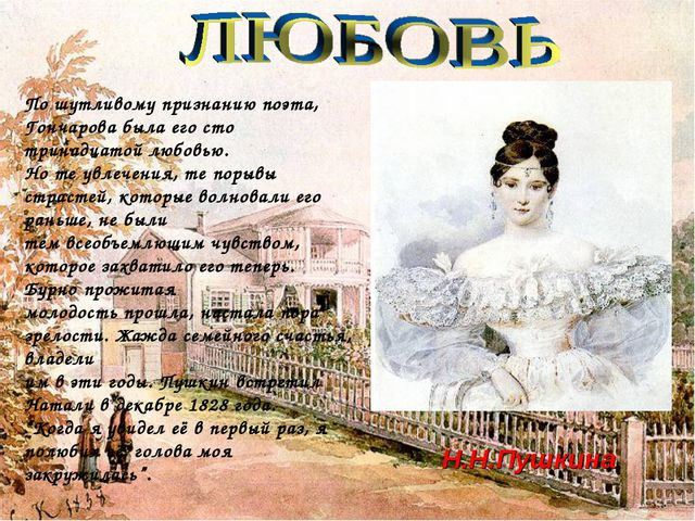 Н.Н.Пушкина По шутливому признанию поэта, Гончарова была его сто тринадцатой...