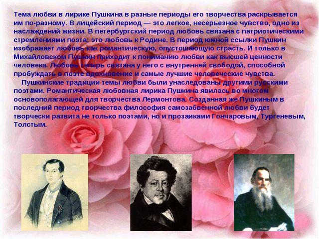 Тема любви в лирике Пушкина в разные периоды его творчества раскрывается им п...