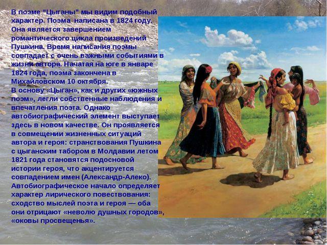 """В поэме """"Цыганы"""" мы видим подобный характер. Поэма написана в 1824 году. Она..."""
