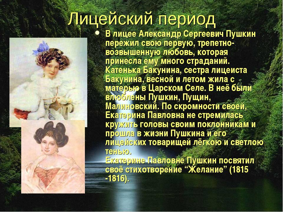 Лицейский период В лицее Александр Сергеевич Пушкин пережил свою первую, треп...