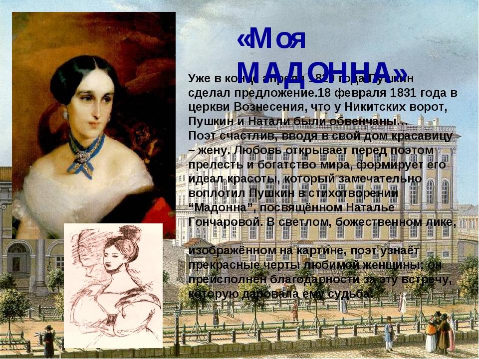 Уже в конце апреля 1829 года Пушкин сделал предложение.18 февраля 1831 года в...