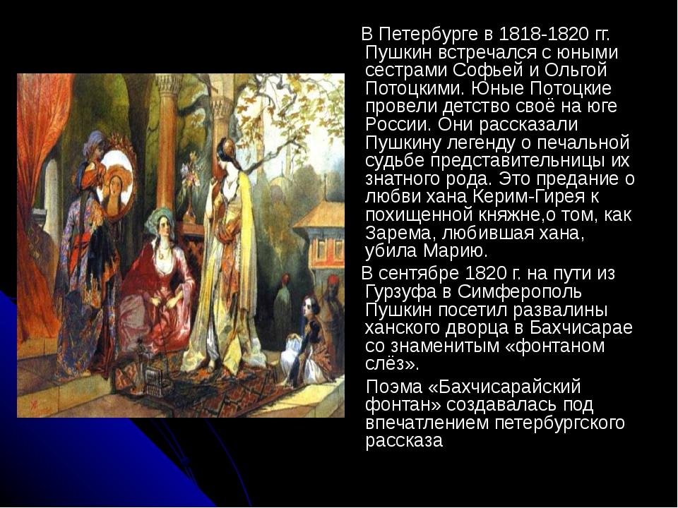 В Петербурге в 1818-1820 гг. Пушкин встречался с юными сестрами Софьей и Оль...