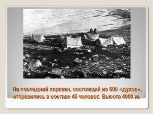 На последний караван, состоящий из 600 «духов», отправились в составе 45 чело