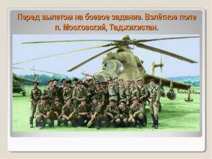 Перед вылетом на боевое задание. Взлётное поле п. Московский, Таджикистан.