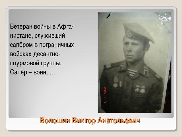 Волошин Виктор Анатольевич Ветеран войны в Афга- нистане, служивший сапёром в...
