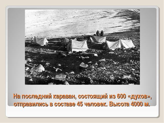 На последний караван, состоящий из 600 «духов», отправились в составе 45 чело...