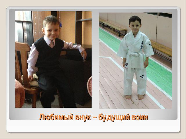 Любимый внук – будущий воин