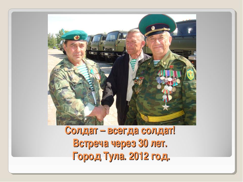 Солдат – всегда солдат! Встреча через 30 лет. Город Тула. 2012 год.