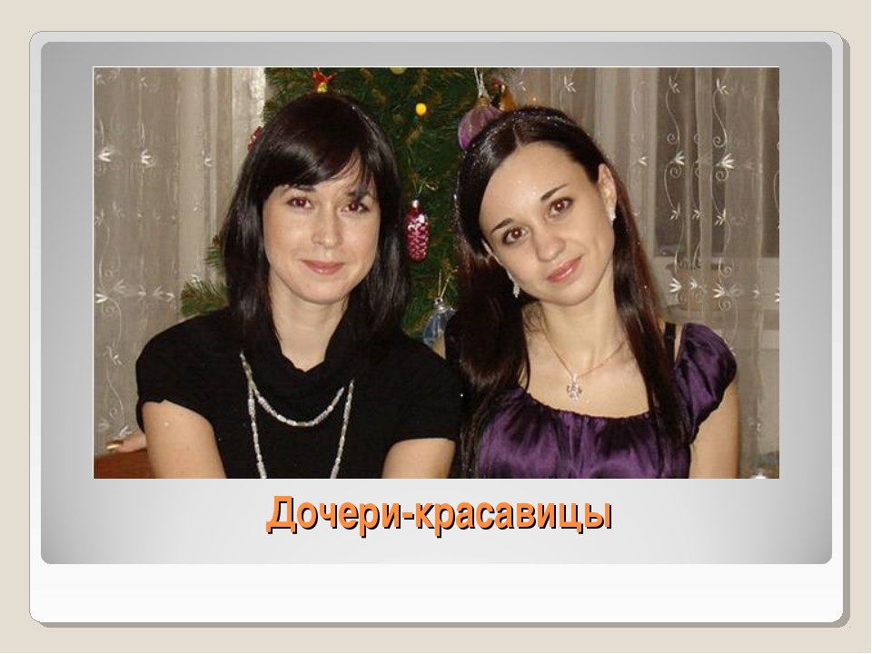 Дочери-красавицы